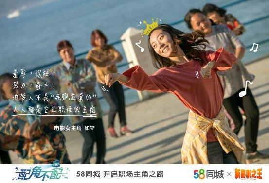 58同城:《新喜剧之王》上映,结局不再遗憾