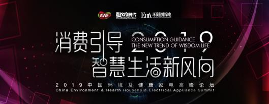 中国环境及健康家电高峰论坛成功举办